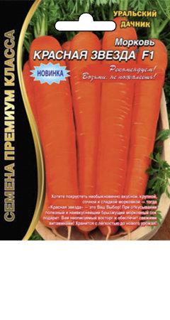 Морковь Красная звезда