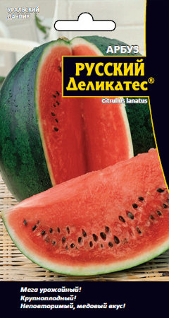 Арбуз Русский деликатес