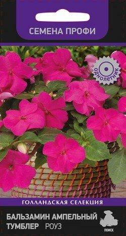 Бальзамин ампельный Тумблер роуз (Семена Профи)