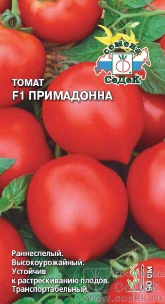 Томат Примадонна F1