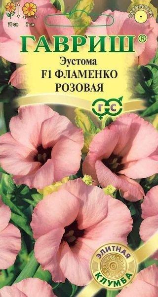 Эустома махровая Фламенко розовая F1