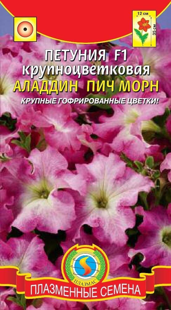 Петуния Крупноцветковая Аладдин Пич Морн F1