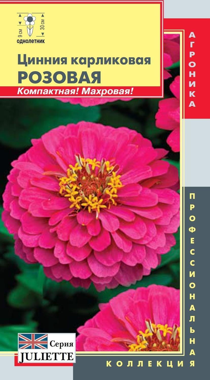 Цинния карликовая Розовая