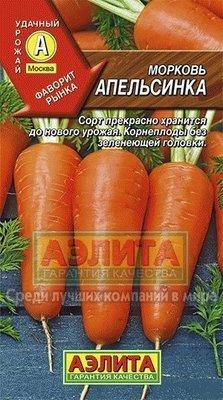 Морковь Апельсинка
