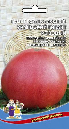 Томат Уральский гигант розовый