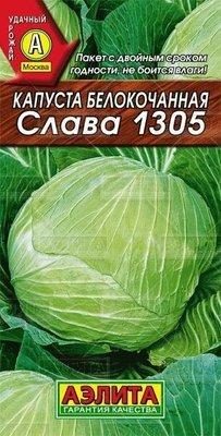 Капуста белокочанная Слава 1305
