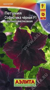 Петуния крупноцветковая  Софистика черная F1