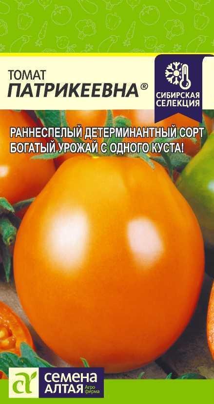 Томат Патрикеевна