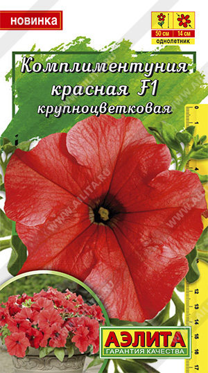Комплиментуния крупноцветковая Красная F1