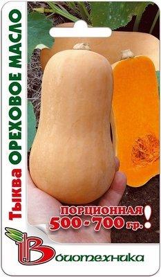 Тыква Ореховое масло