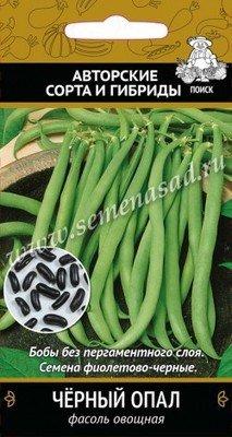 Фасоль овощная Черный опал