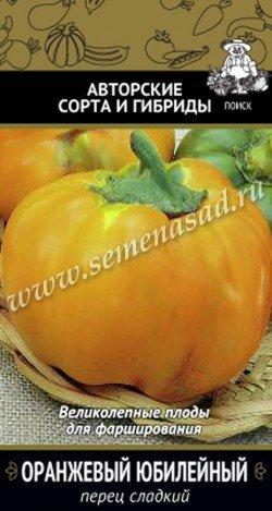 Перец сладкий Оранжевый юбилейный