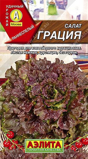 Салат листовой Грация