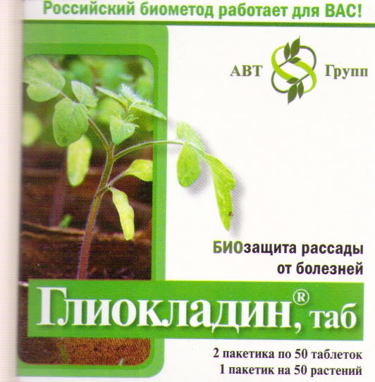 Глиокладин (100 таблеток)