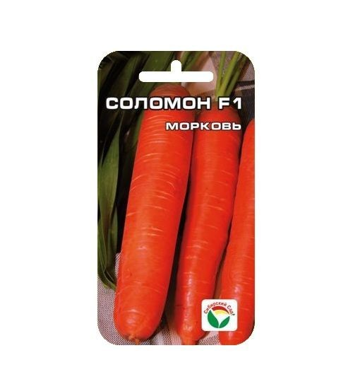 Морковь Соломон F1