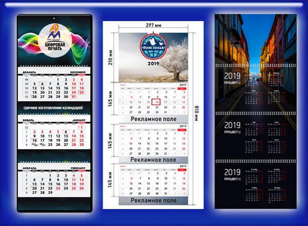 Персональные Календари ТРИО
