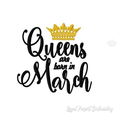 Надпись Королевы рождаются в Марте дизайн машинной вышивки