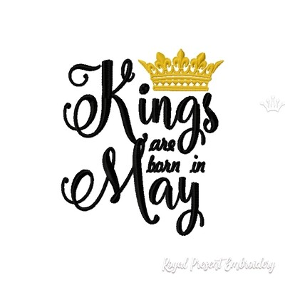 Надпись Короли рождаются в Мае дизайн машинной вышивки