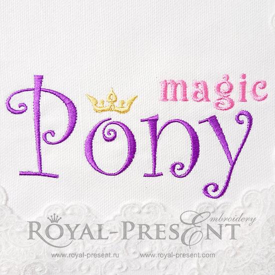 Дизайн машинной вышивки Надпись Волшебный Пони - 2 размера
