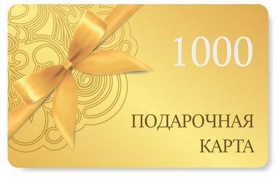 Подарочная карта на сумму 1000 рублей