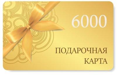 Подарочная карта на сумму 6000 рублей