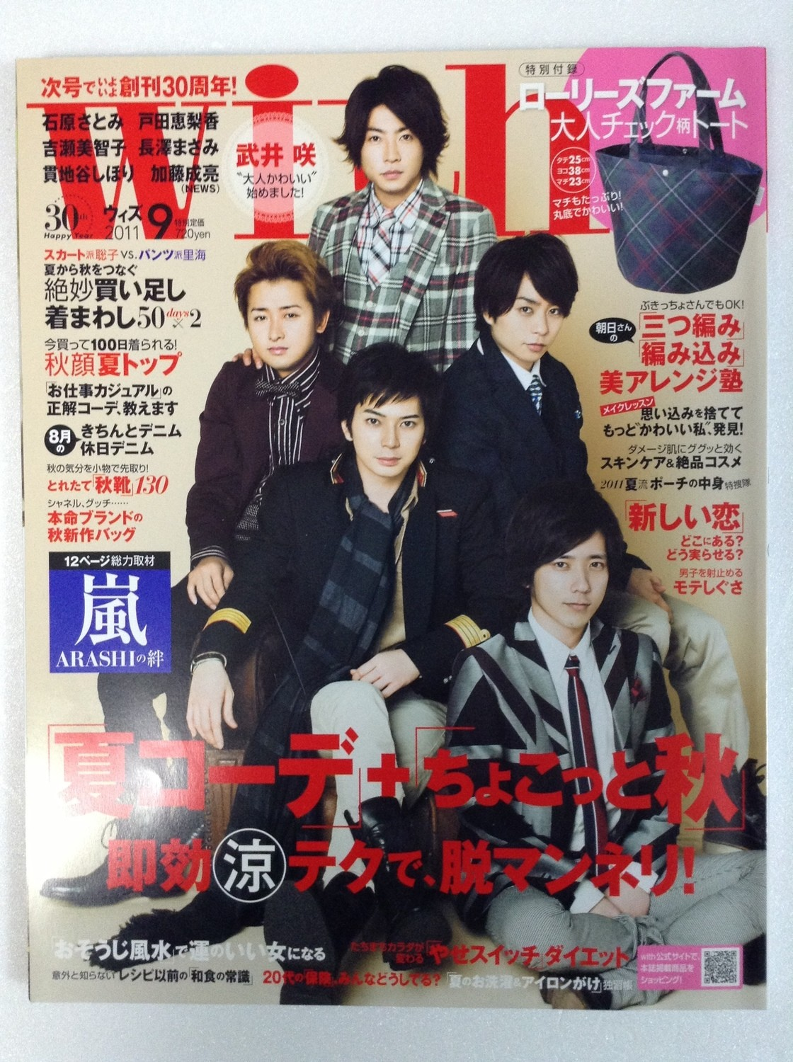 With September 2011 Magazine featuring Arashi