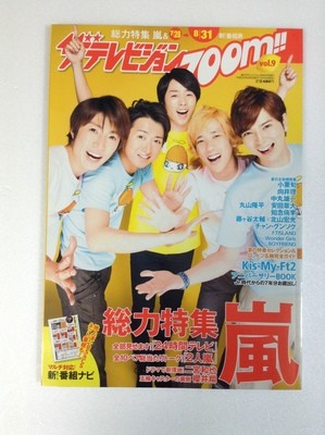 The Television Zoom Magazine vol.9 featuring Arashi