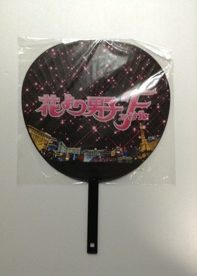 Hana Yori Dango Final Movie Uchiwa