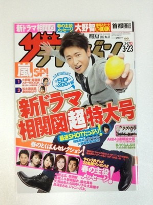 The Television Weekly Magazine 2012 no.12 featuring Ohno Satoshi