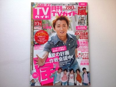 Monthly TV Guide July 2012 featuring Ohno Satoshi