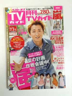 TV Guide Monthly Magazine August featuring Ohno Satoshi