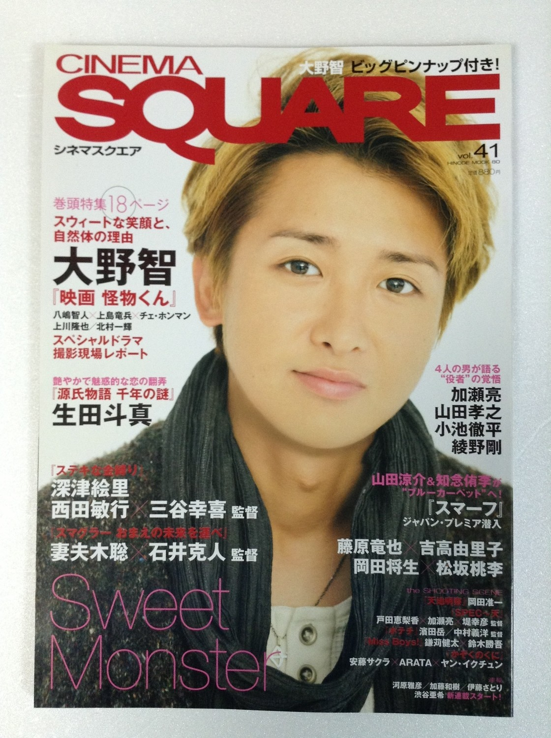 Cinema Square Vol.41 Magazine featuring Ohno Satoshi