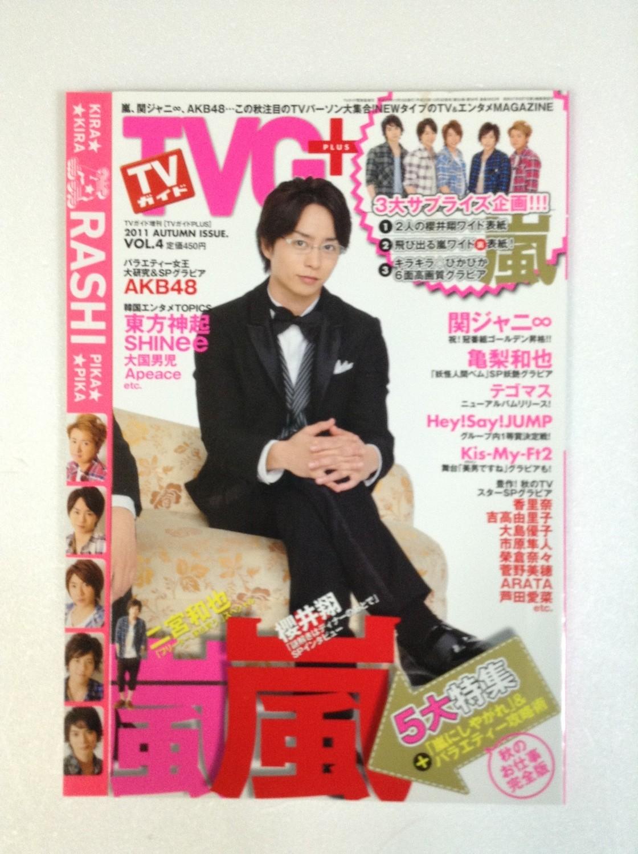TV Guide Plus Magazine Autumn 2011 featuring Sakurai Sho