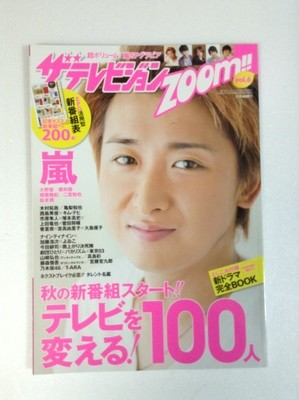 The Television Zoom Magazine vol.6 featuring Ohno Satoshi