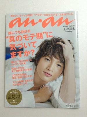 an an Magazine February 2013 featuring Tamamori Yuta