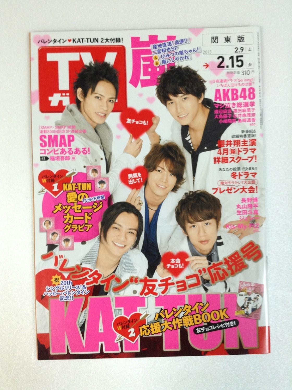 TV Guide Magazine Febuary 2013 featuring KAT-TUN
