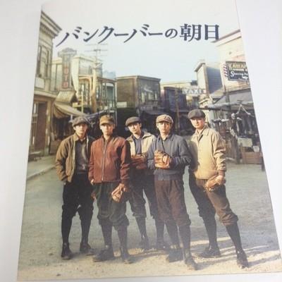 Kamenashi Kazuya Vancouver no Asahi Pamphlet