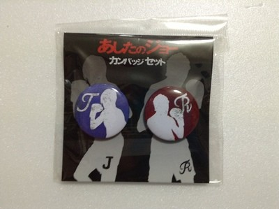 Yamashita Tomohisa Ashita No Joe Pin Badge Set