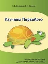 Изучаем ПервоЛого. Методическое пособие для учителей начальной школы
