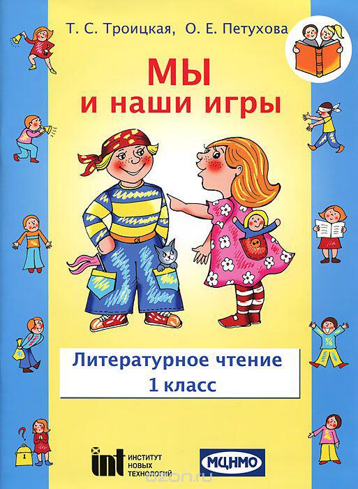 Мы и наши игры. Литературное чтение. 1 класс.