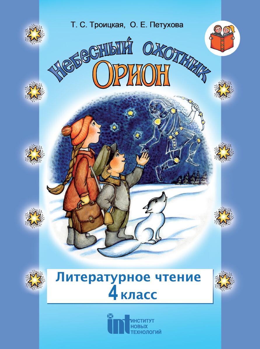 Небесный охотник Орион. Литературное чтение. 4 класс.