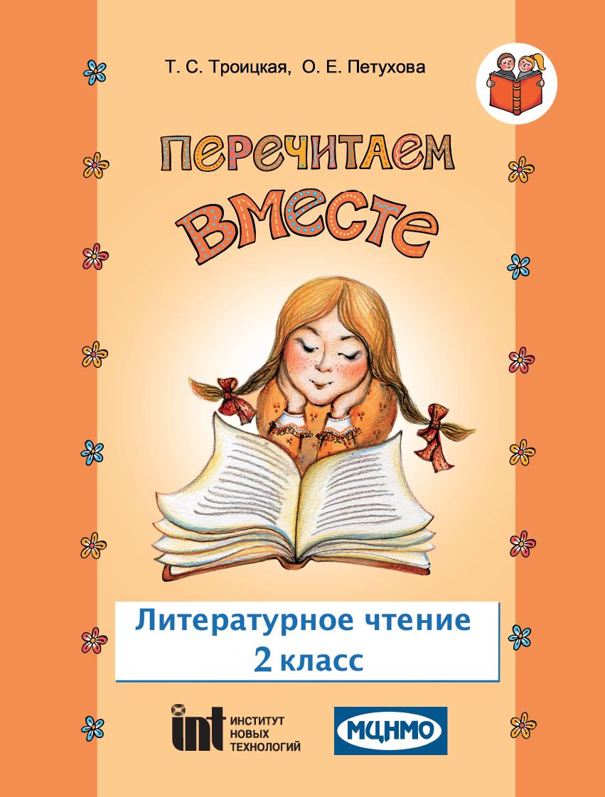 Перечитаем вместе. Литературное чтение. 2 класс.