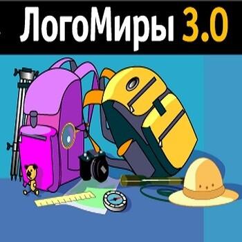 ЛогоМиры 3.0. Интегрированная творческая среда