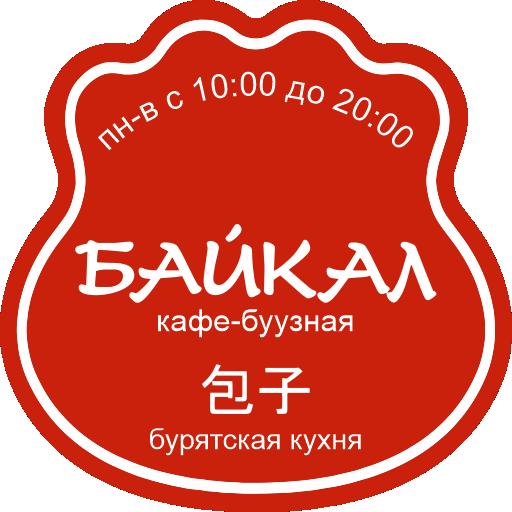 кафе-буузная БАЙКАЛ