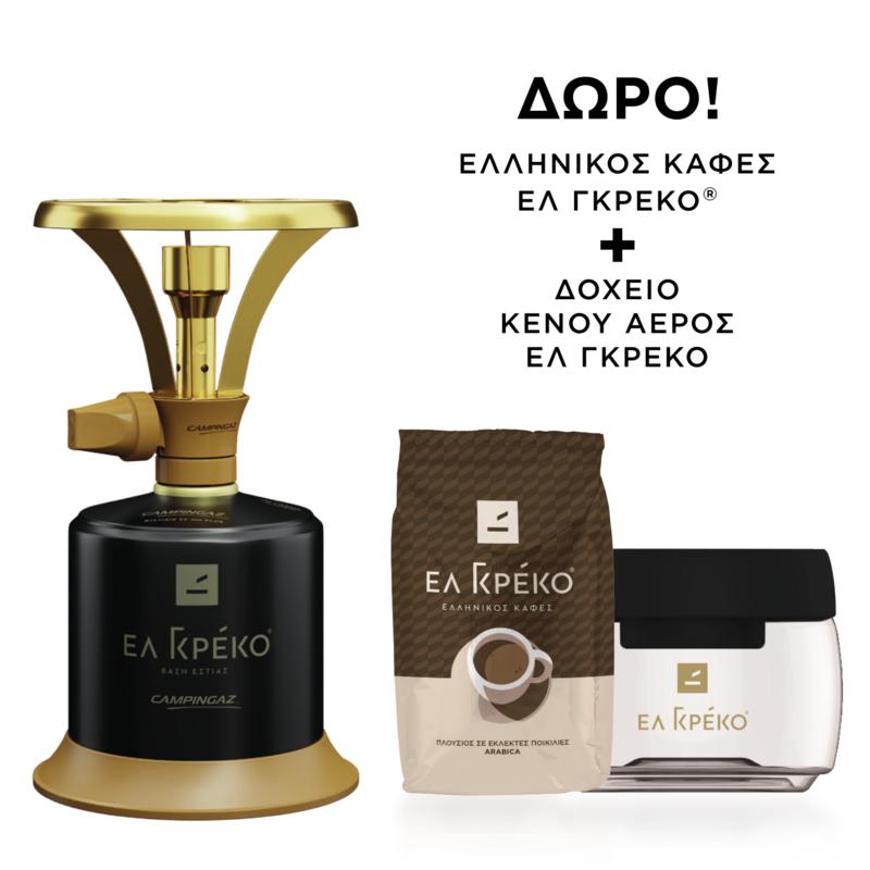 Ελ Γκρέκο® Classic - Promo Pack