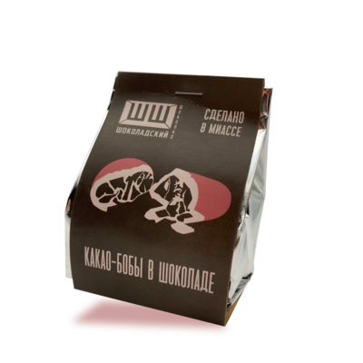 Какао-бобы в шоколаде