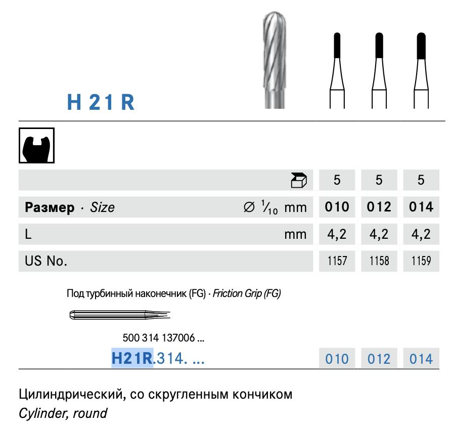KOMET - Freze extraduri (H21R, H31R)