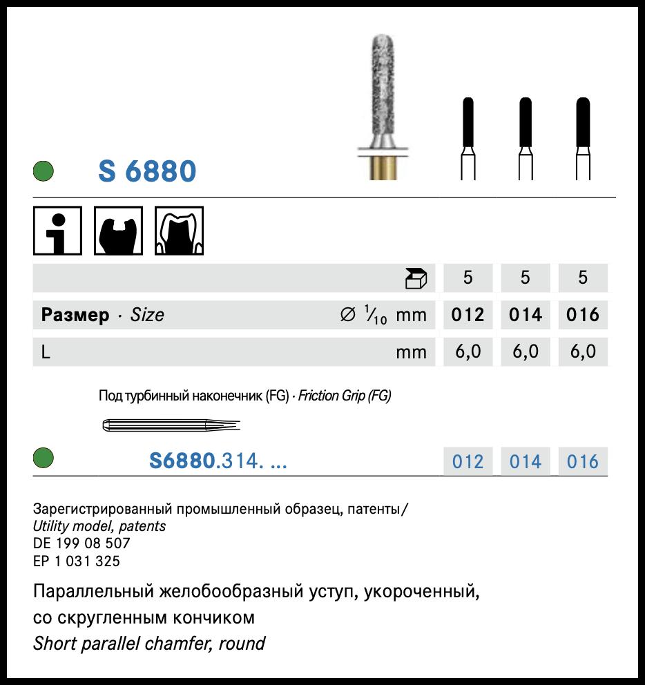 Freza diamantata 6880 / 314 FG