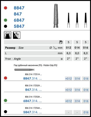 Freza diamantata 5847 / 314 FG