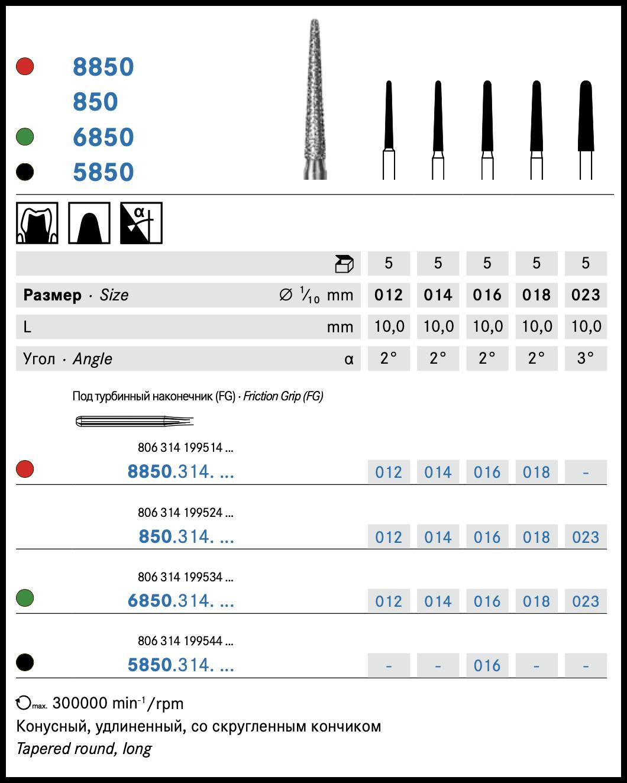Freza diamanta 8850 / 314 FG